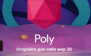poly библиотека