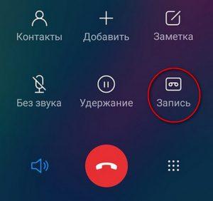 Xiaomi Redmi 8 запись звонков
